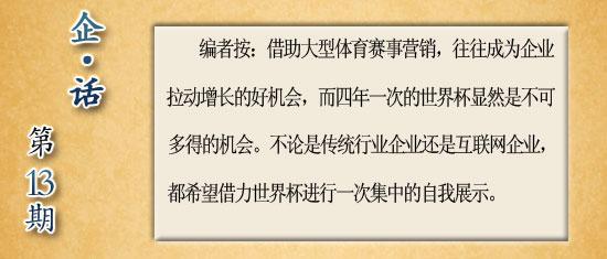 """企业借势""""八仙过海"""""""