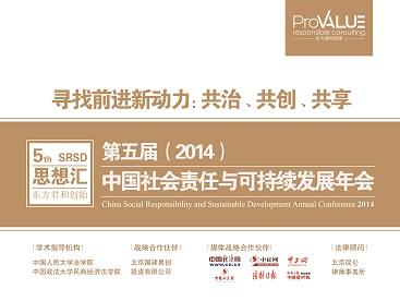 2014年社會責任與可持續發展年會