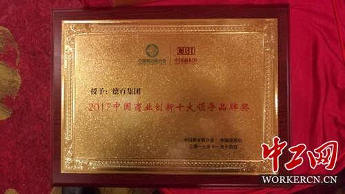 德百集团荣获2017中国商业创新十大领导品牌