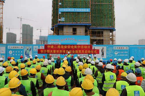 上海分公司各项目广泛开展质量安全集中活动日
