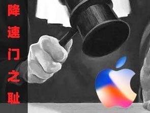 """蘋果要求法庭撤銷消費者""""降速門""""..."""