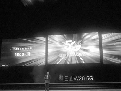 三星与中国电信正式推出折叠屏W20 5G手机